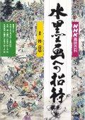 NHK趣味百科 水墨画への招待