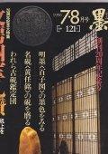 墨121号 1996年7・8月号 特集 文具四宝礼讃 机上を豊かに彩る書の文具たち