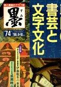 墨 74号 韓国の書芸と文字文化