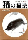 玉雲水墨画シリーズ 別巻3 猪の描法