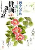 俳画歳時記 No.43 四季の音色