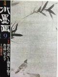 月刊水墨画 2013年9月