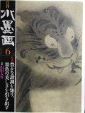 月刊水墨画 2013年6月