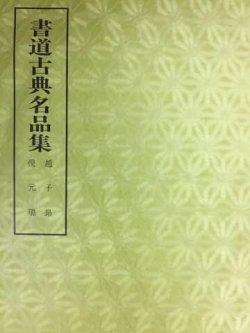 画像1: 書道古典名品集 第3巻1号甲骨文・金文鼎銘