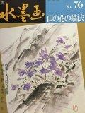 季刊水墨画76 山の花の描法