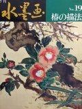季刊水墨画19 椿の描法