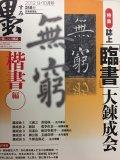 墨218号誌上「臨書」大錬成会