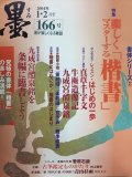 墨166号 書体シリーズ2 特集楽しくマスターする「楷書」