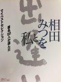 相田みつをと私 著名50人が選んだ マイベストセレクション