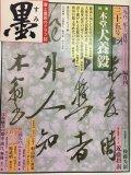 墨 35号 3月号 特集・木堂犬養毅