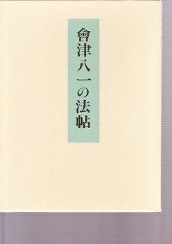 画像1: 会津八一の法帖