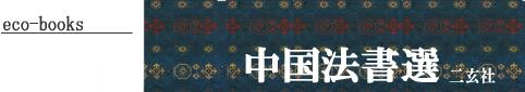 中国法書選古本