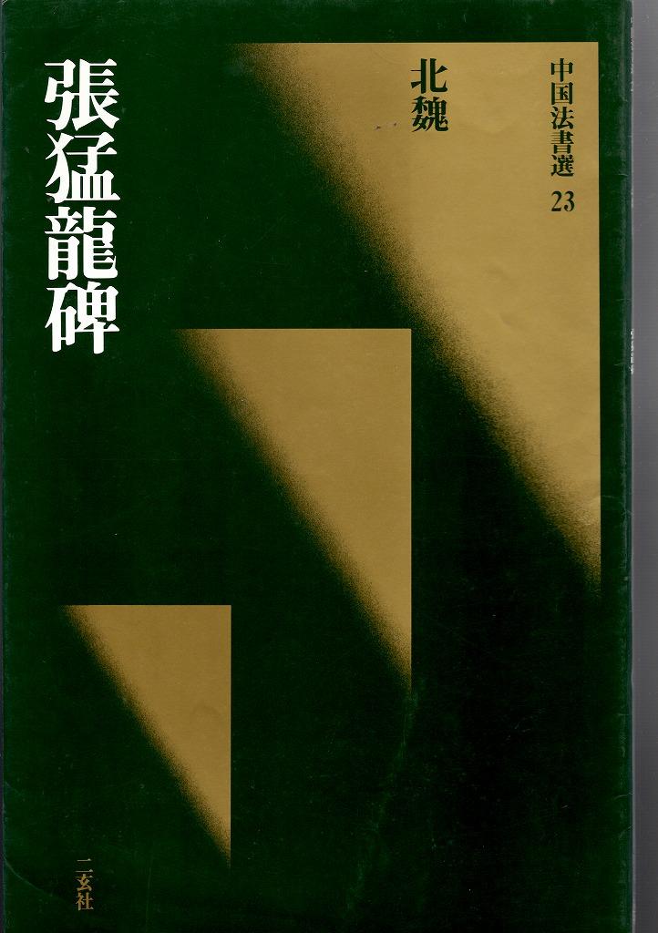 中国法書選23 北魏 張猛龍碑