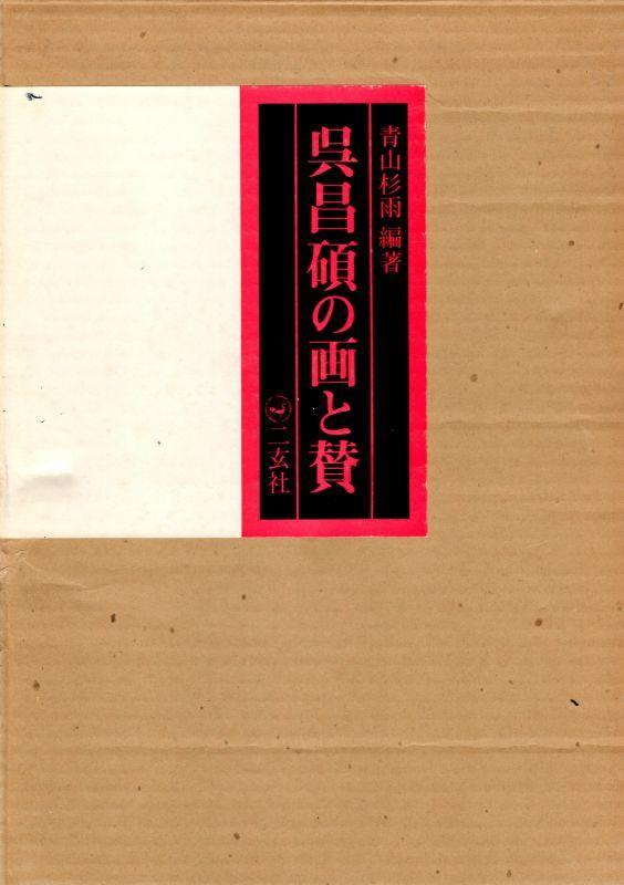呉昌碩の画像 p1_21