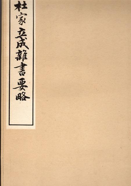 光明皇后 杜家立成雑書要略 コロタイプ精印 - 書道具古本買取販売  書道古本屋