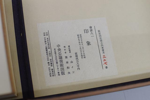 会津八一の画像 p1_25
