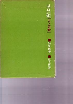 呉昌碩の画像 p1_19
