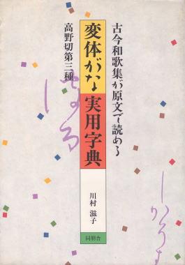 画像1: 変体がな実用字典 古今和歌集が原文で読... 変体がな実用字典 古今和歌集が原文で読め