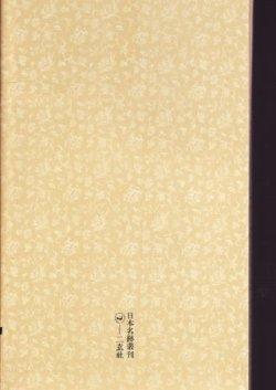 画像1: 日本名跡叢刊2 鎌倉 伏見天皇宸翰 ; 筑後切古今集 / 解説:小松茂美