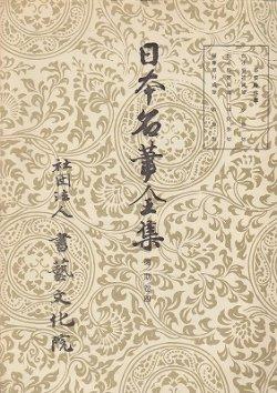 画像1: 日本名筆全集 西本願寺三十六人集