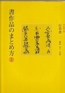 画像1: 書作品のまとめ方5 隷書・篆書