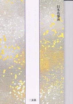 画像1: 日本名筆選3 高野切第二種 伝藤原行成筆