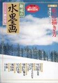 趣味の水墨画 2001年新年号 松の描き方