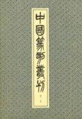 中国篆刻叢刊 第32巻 清26呉昌碩1 裸本
