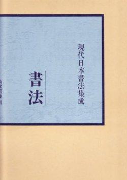画像1: 現代日本書法集成 西谷卯木書法書法 尚学図書
