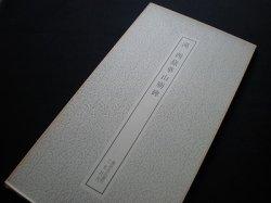 画像1: 書跡名品叢刊 190   清・傅山集