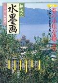 趣味の水墨画 2001年4号 春の小川を描こう