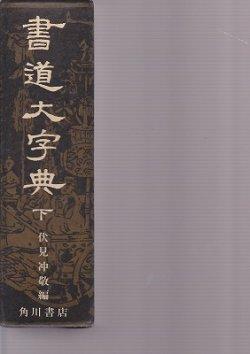 画像1: 書道大字典 上下 全2巻