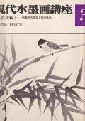 現代水墨画講座3《四君子編》 四君子の基礎と松の描法