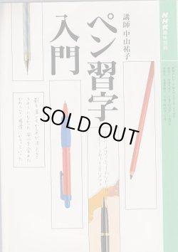 画像1: NHK趣味悠々 ペン習字入門