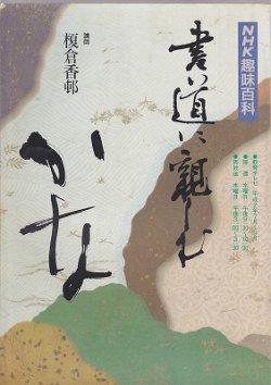 画像1: NHK趣味百科 かな 書道に親しむ 平成2年7月〜年9月