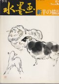 季刊 水墨画 No.53 新・羊の描法