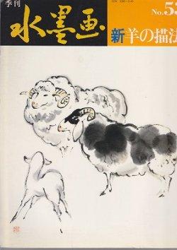画像1: 季刊 水墨画 No.53 新・羊の描法
