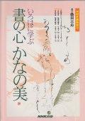 NHK趣味悠々 いろはに学ぶ書の心かなの美