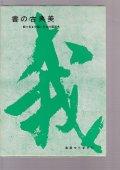 書の古典美 目で見る中国と日本の書道史