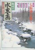 趣味の水墨画 1994年新年号 七福神を描く