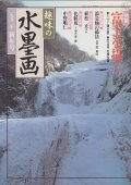 趣味の水墨画 1992年新年号 富士を描く