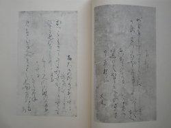画像2: 日本名筆全集 十巻本歌合巻八他