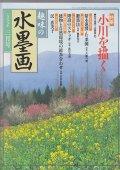 趣味の水墨画 1999年3月号 小川を描く