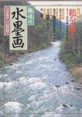 趣味の水墨画 1994年号 3月号 鶴を描く