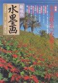 趣味の水墨画 1994年号 12月特大号 年賀状(亥)を描く