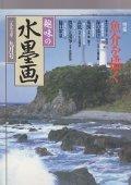 趣味の水墨画 1997年9月号 魚介を描く