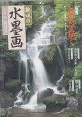 趣味の水墨画 1992年号 4月 春渓を描く