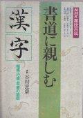 NHK趣味百科 書道に親しむ 漢字 平成2年4月〜6月