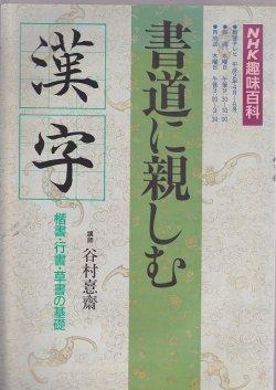 画像1: NHK趣味百科 書道に親しむ 漢字 平成2年4月〜6月