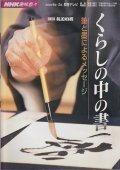くらしの中の書  NHK趣味悠々